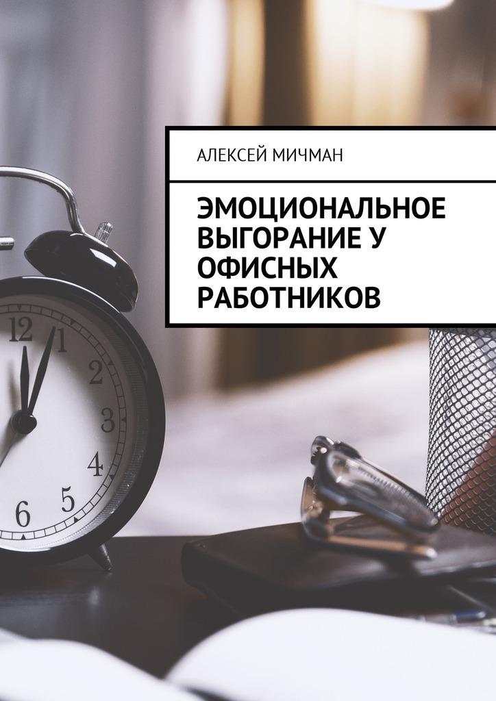 Алексей Мичман Эмоциональное выгорание у офисных работников