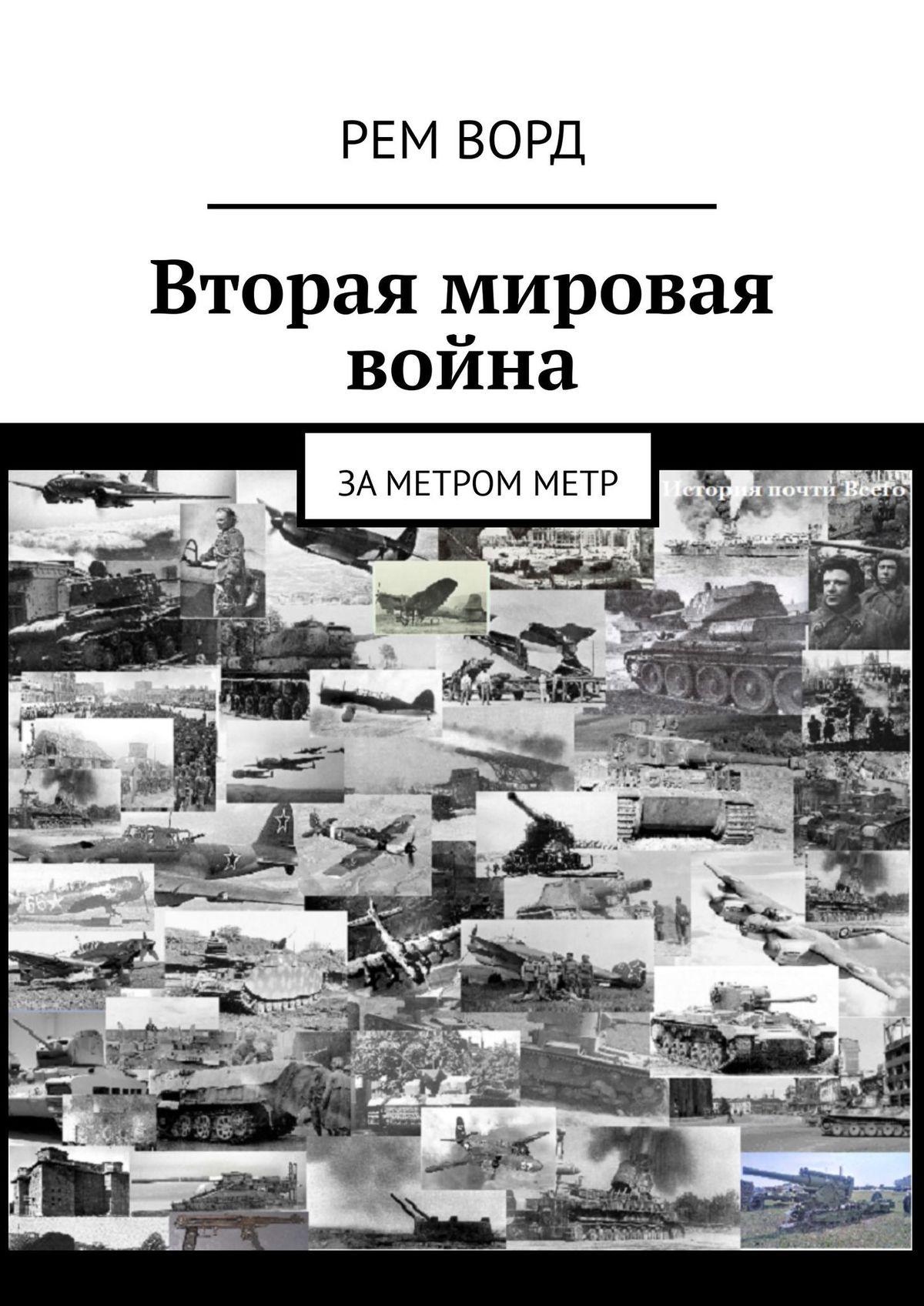 Лим Ворд Вторая мировая война. За метром метр в п смирнов краткая история второй мировой войны