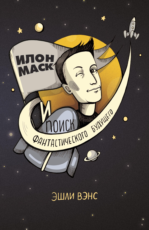 Эшли Вэнс Илон Маск и поиск фантастического будущего вэнс эшли илон маск и поиск фантастического будущего