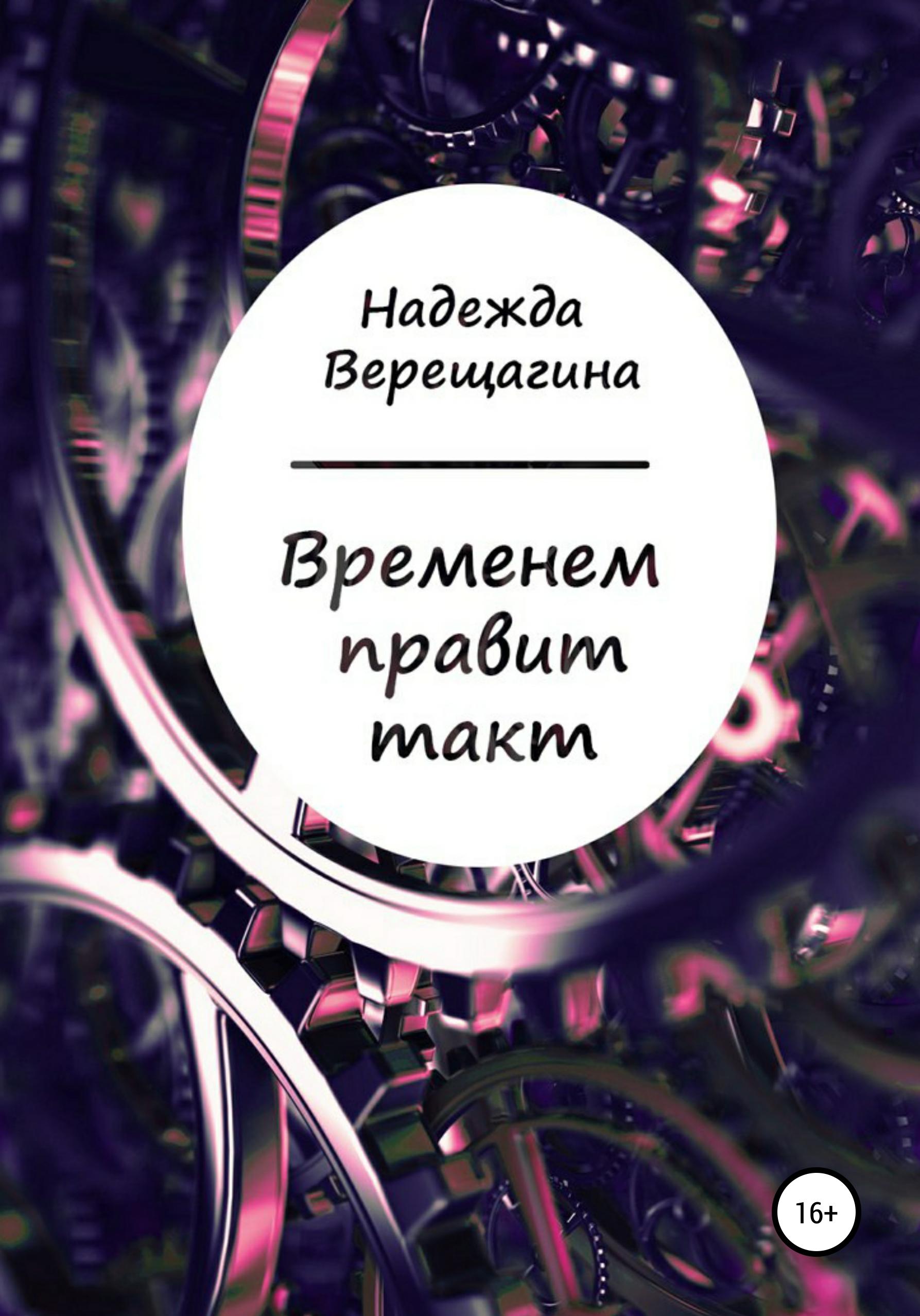 Надежда Верещагина Временем правит такт. Сборник стихотворений