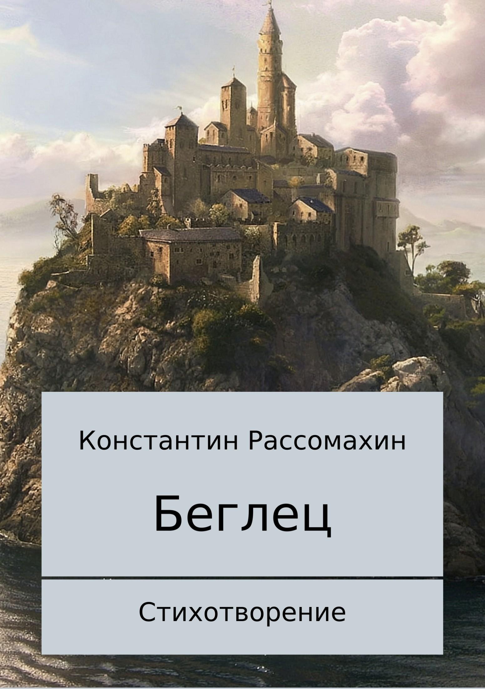 цена на Константин Александрович Рассомахин Беглец. Стихотворение