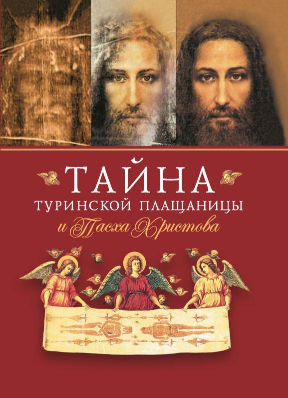 Сборник Тайна Туринской Плащаницы и Пасха Христова в и курбатов загадки туринской плащаницы