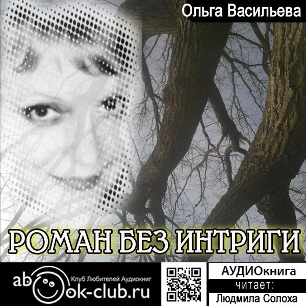 Ольга Васильева Роман без интриги