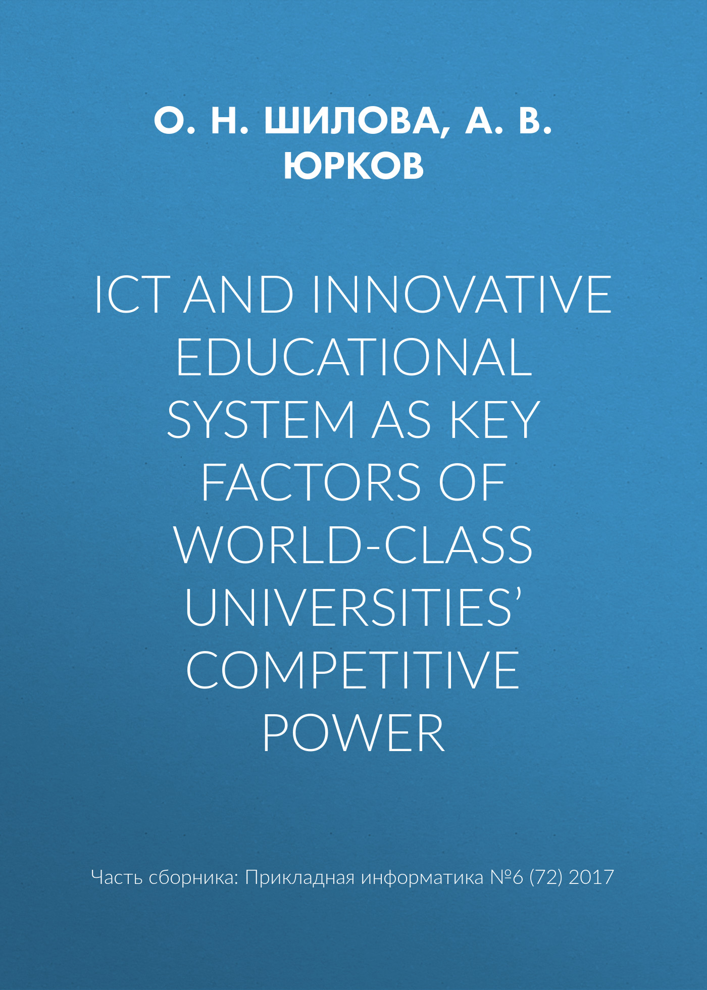 А. В. Юрков ICT and innovative educational system as key factors of world-class universities' competitive power personal epistemology as predictor of attitudes toward ict usage