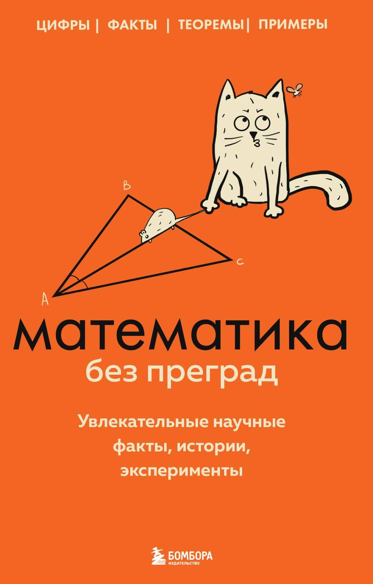Юлия Кита 99 секретов математики м балазар асимптотический закон распределения простых чисел