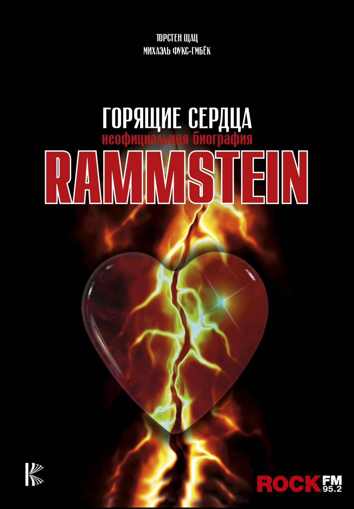 Михаэль Фукс-Гамбёк Rammstein. Горящие сердца