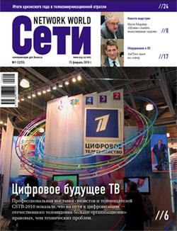 Открытые системы Сети / Network World №01-02/2010 открытые системы сети network world 04 2010
