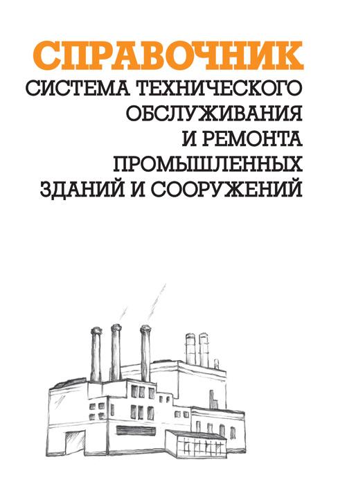 А. И. Ящура Система технического обслуживания и ремонта промышленных зданий и сооружений: Справочник