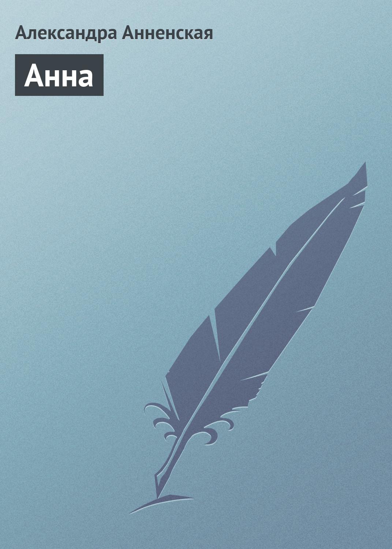 Александра Никитична Анненская Анна александра никитична анненская волчонок сборник