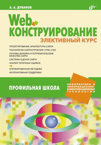 Александр Дуванов Web-конструирование. Элективный курс м и глотова самостоятельная работа по информатике основы разработки web сайтов