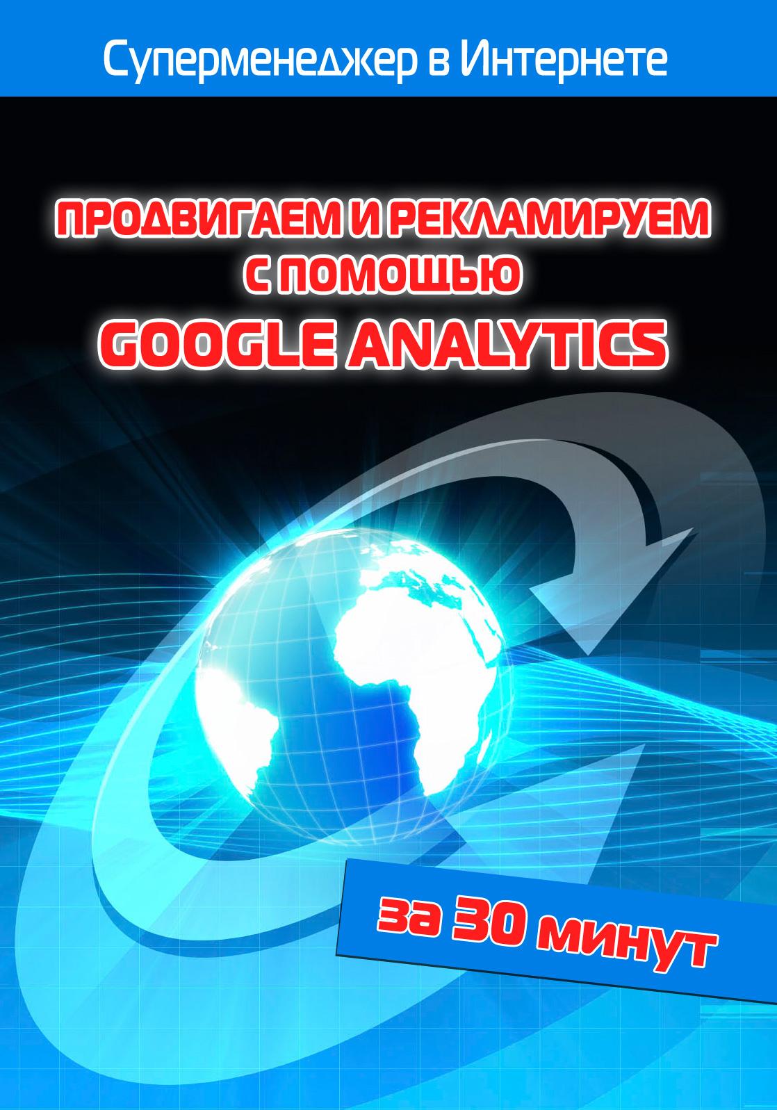Илья Мельников Продвигаем и рекламируем с помощью Google Analytics