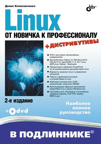 Денис Колисниченко Linux. От новичка к профессионалу (2-е издание) к петцке linux от понимания к применению