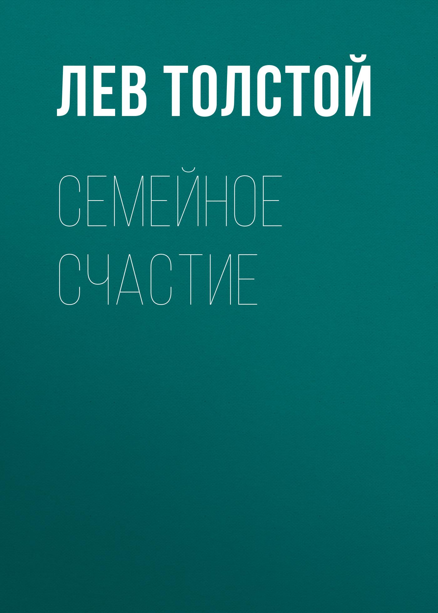 Лев Толстой Семейное счастие цена и фото