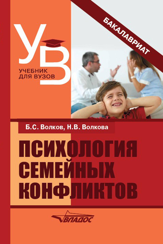 Б. С. Волков Психология семейных конфликтов психология деловых конфликтов хрестоматия