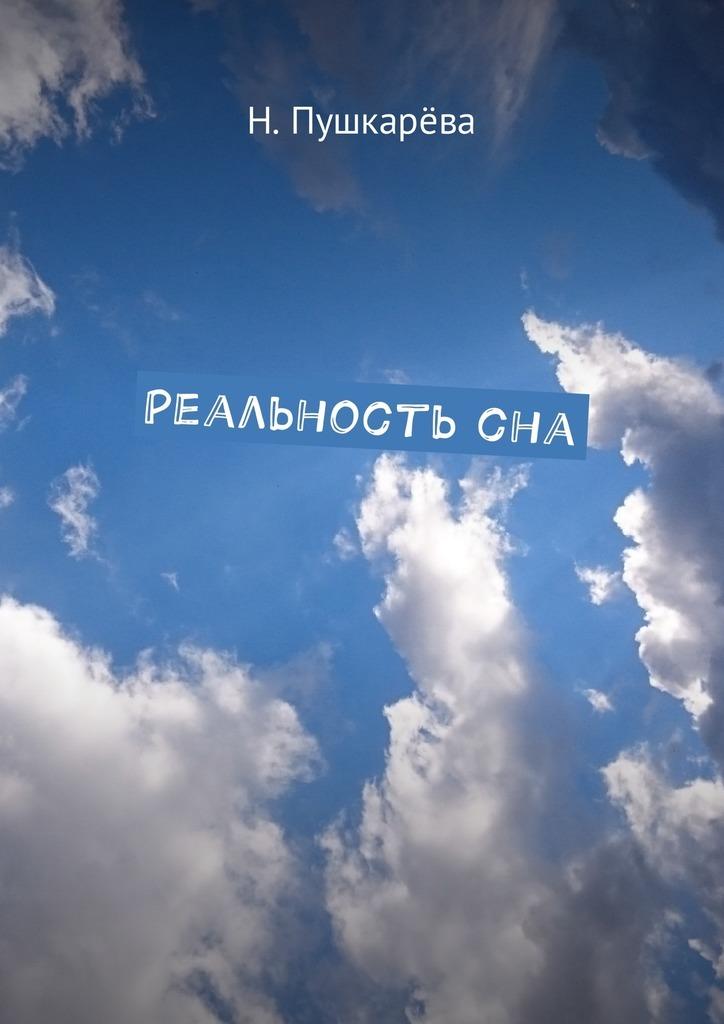 Надежда Пушкарёва Реальность сна антонио росс строки сборник стихотворений