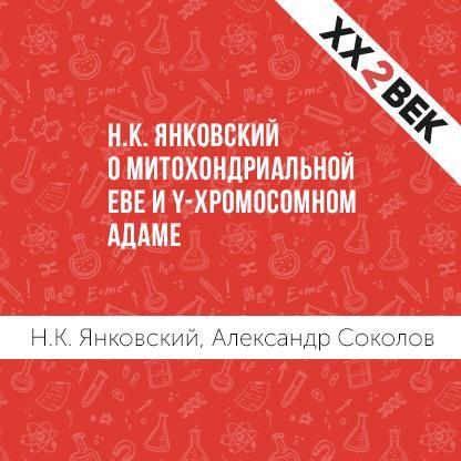 Александр Соколов Н.К. Янковский о митохондриальной Еве и Y-хромосомном Адаме недорого