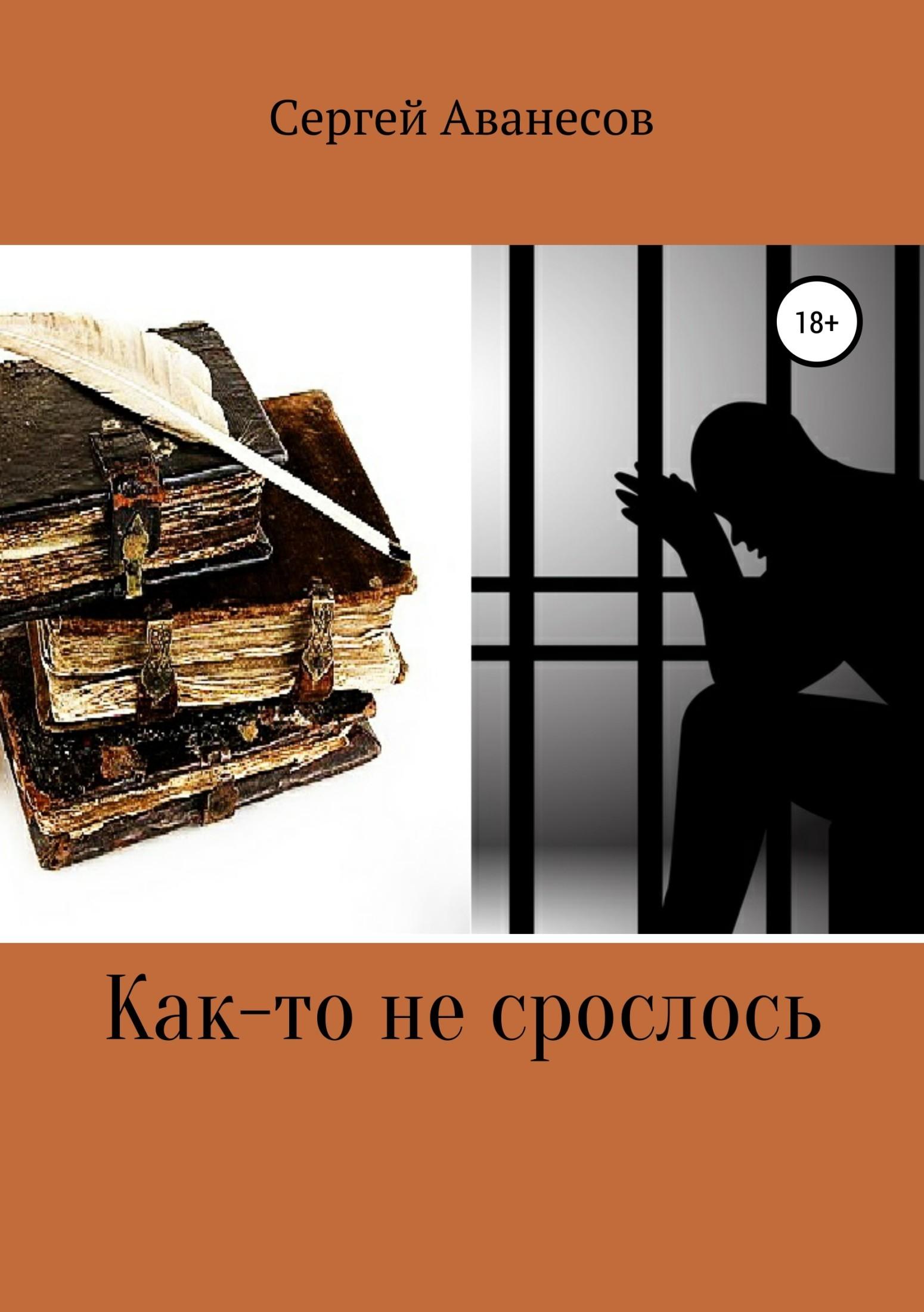 Сергей Владимирович Аванесов Как-то не срослось сборник полковник магомед джафаров