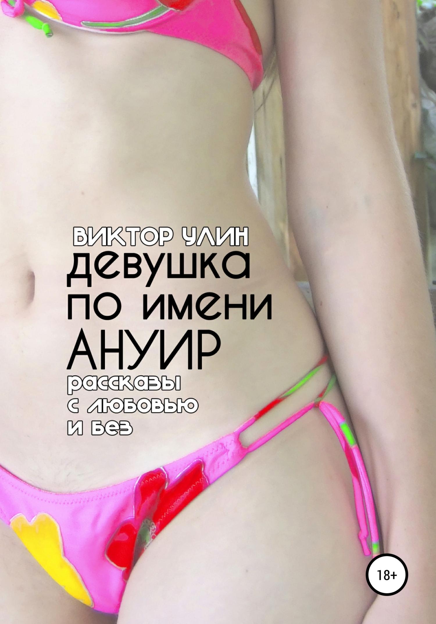 Виктор Улин Девушка по имени Ануир евгений кунгуров с любовью к женщине