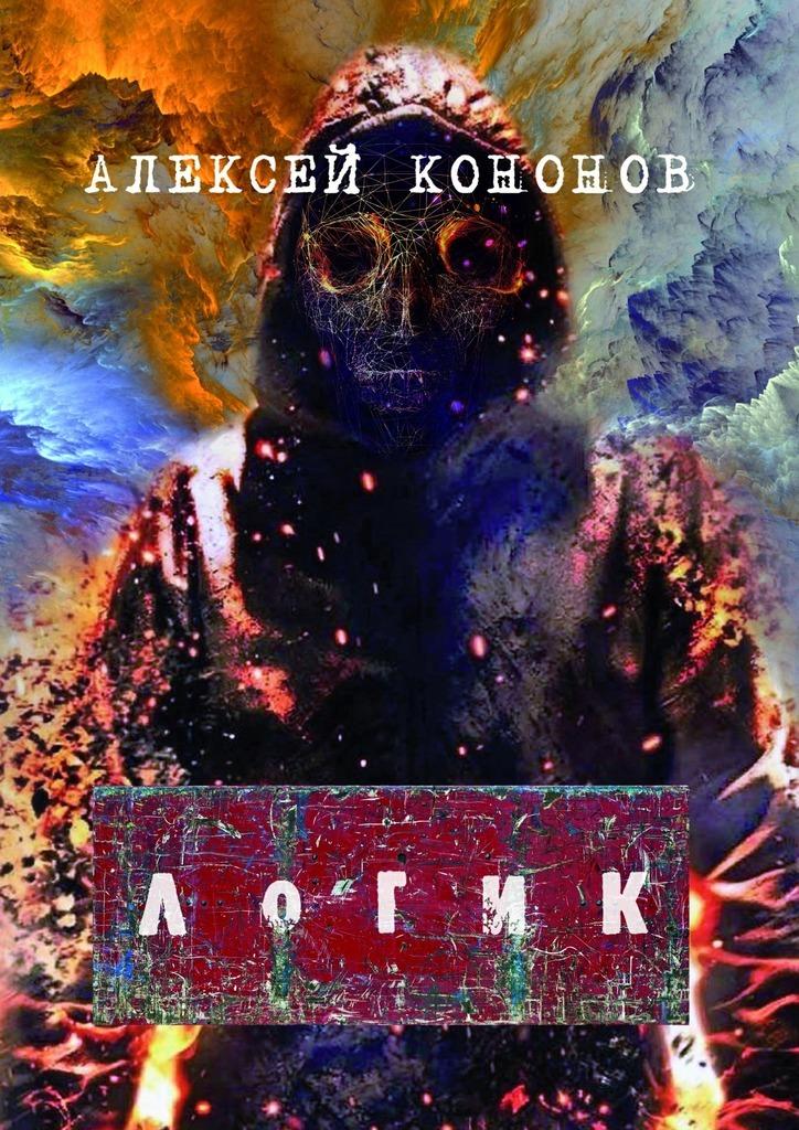 Алексей Кононов ЛОГИК олеся бельчикова перекрестки миров