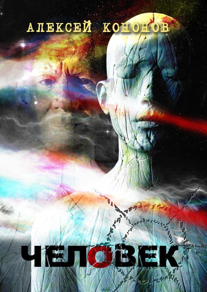 Алексей Кононов Человек олеся бельчикова перекрестки миров