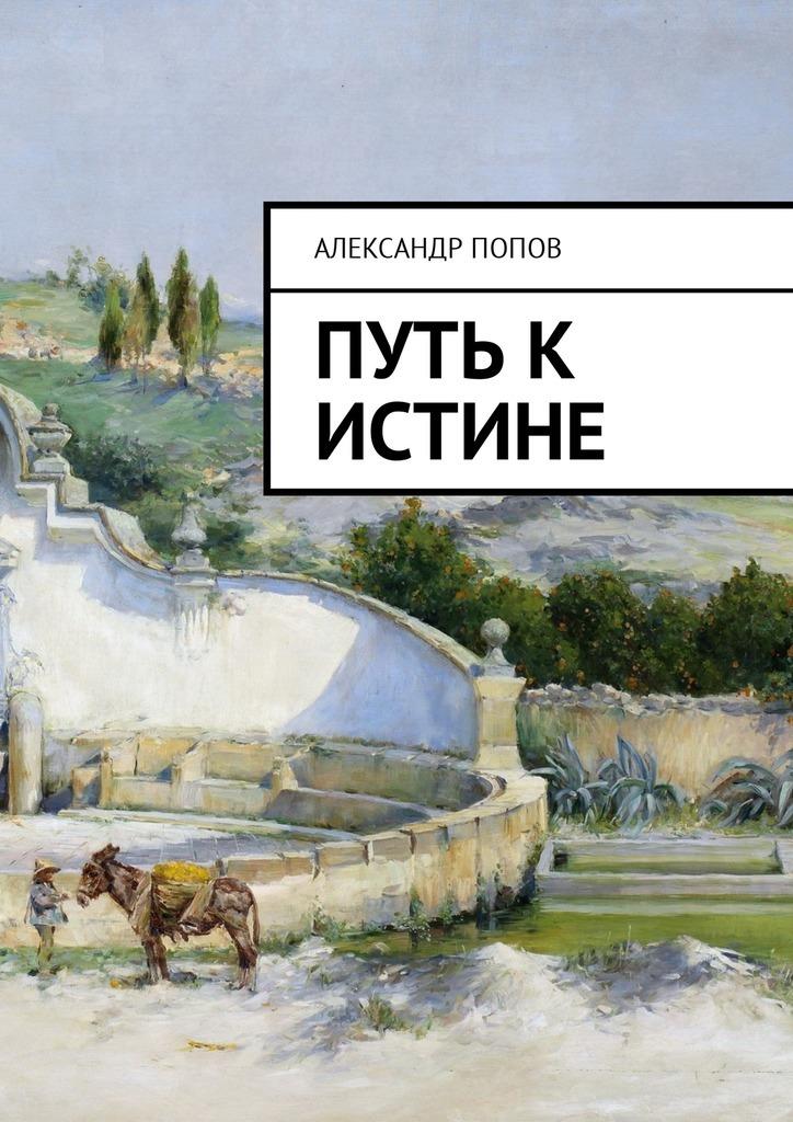 Александр Попов Путь к Истине