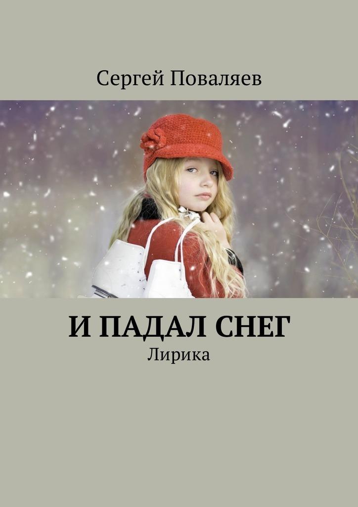 Сергей Поваляев И падал снег. Лирика цена