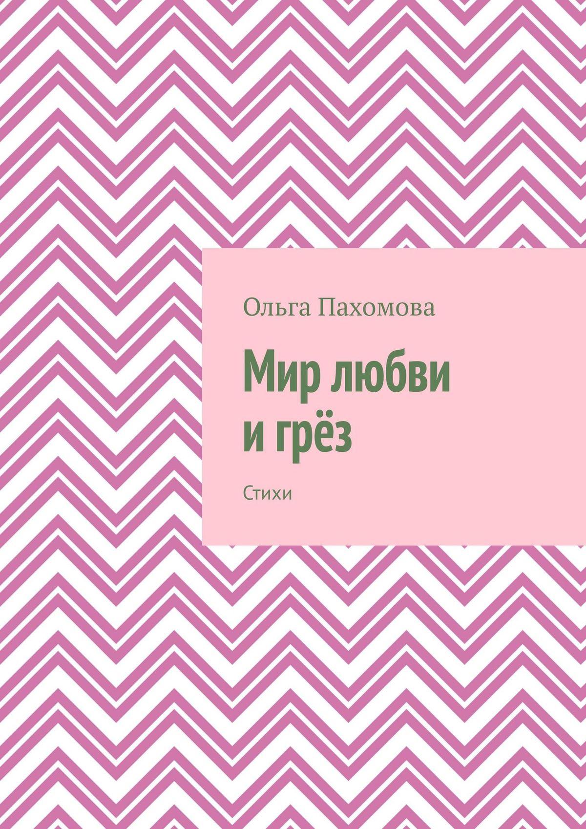 Ольга Пахомова Мир любви и грёз. Стихи ольга пахомова любовь стихи