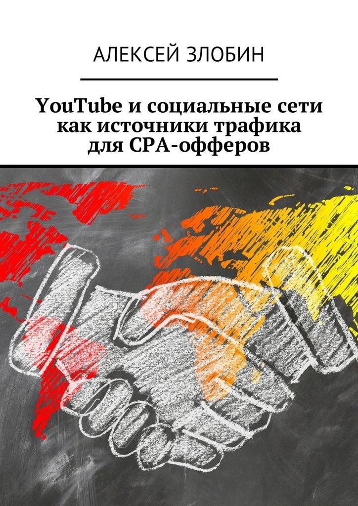 Алексей Злобин YouTube и социальные сети как источники трафика для СРА-офферов бронирование авиабилетов москва