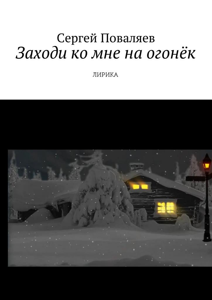 Сергей Поваляев Заходи ко мне на огонёк. Лирика