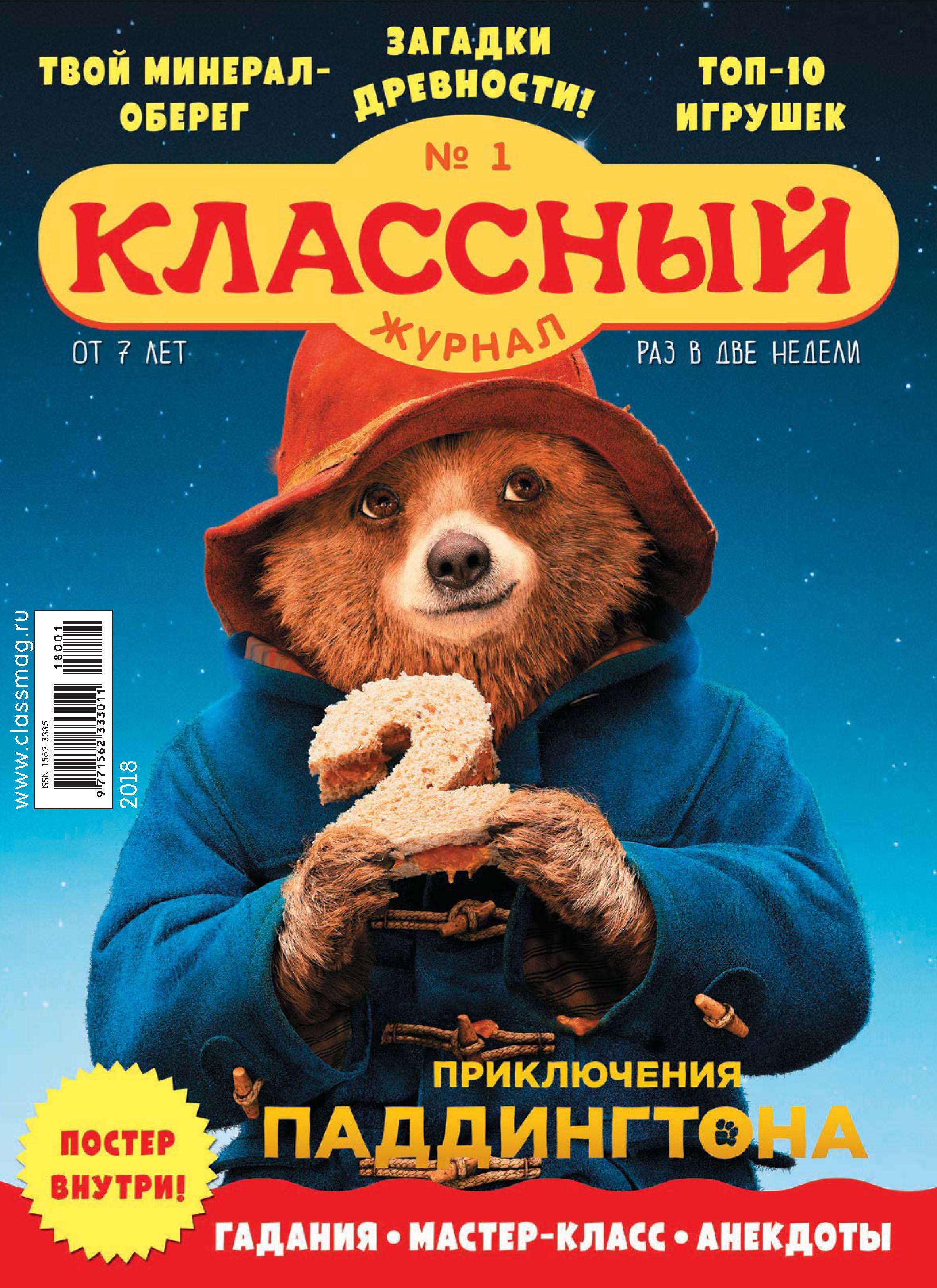Открытые системы Классный журнал №01/2018 открытые системы классный журнал 01 2019