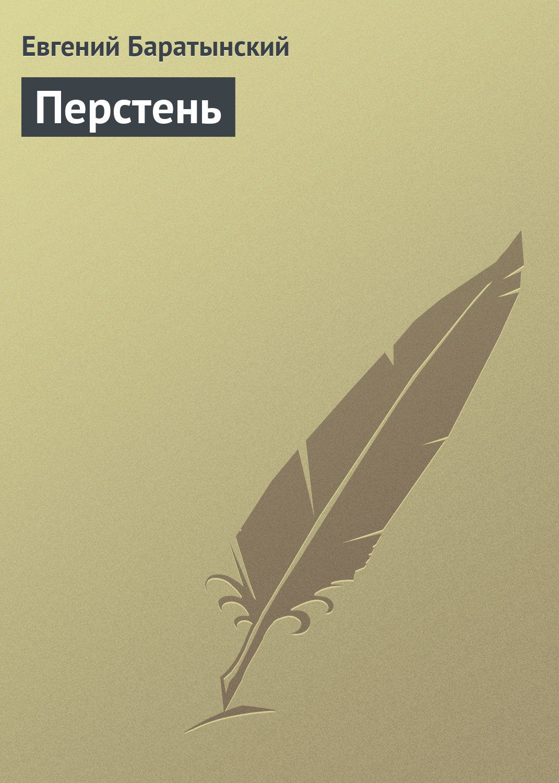 Евгений Абрамович Баратынский Перстень евгений абрамович баратынский стихотворения