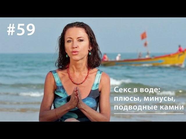 Евгения Тимонова Секс в воде: плюсы, минусы, подводные камни
