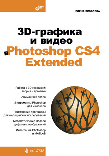 Елена Яковлева 3D-графика и видео в Photoshop CS4 Extended