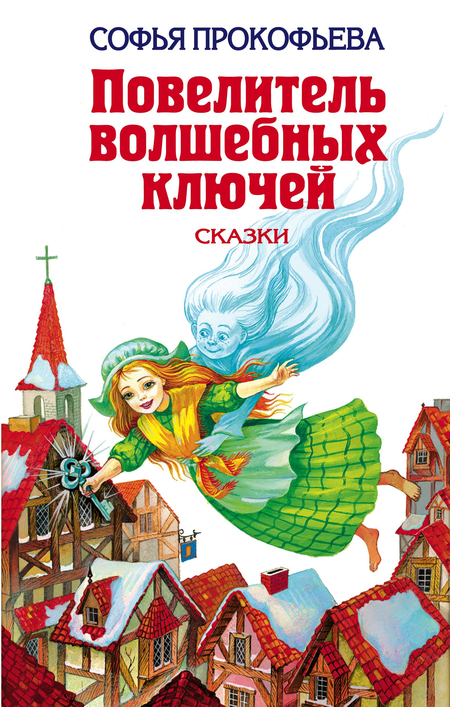 Софья Прокофьева Астрель и Хранитель Леса софья прокофьева астрель и хранитель леса