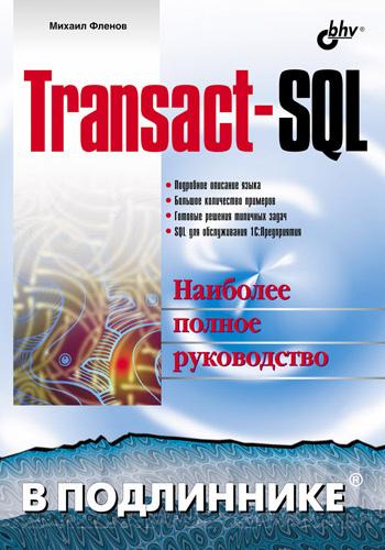 Михаил Фленов «Transact-SQL»