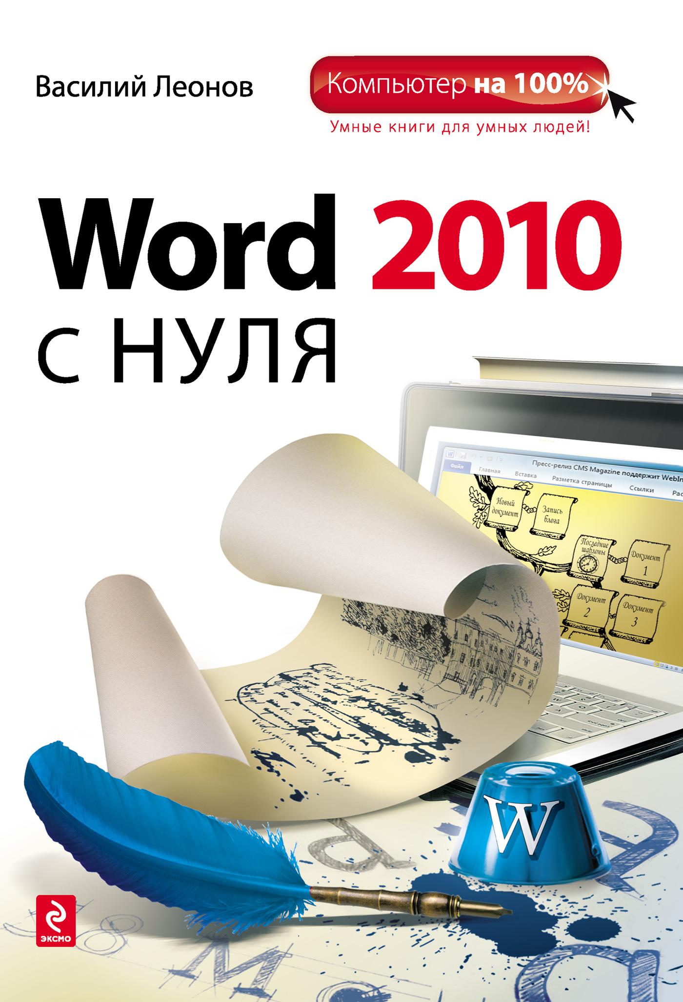 Василий Леонов Word 2010 с нуля word 2010实战技巧精粹
