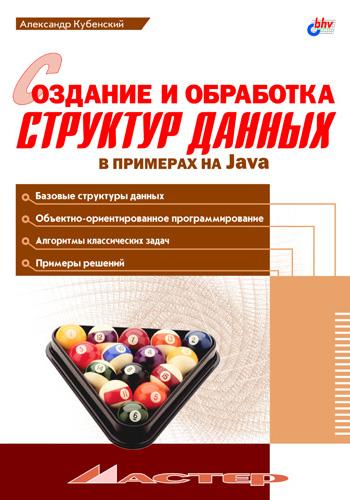 А. Кубенский Создание и обработка структур данных в примерах на Java