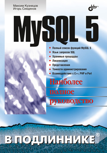Максим Кузнецов, Игорь Симдянов «MySQL 5»