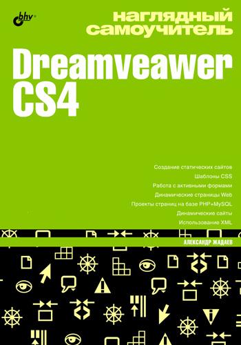 Александр Жадаев Наглядный самоучитель Dreamveawer CS4 программы для веб камеры ноутбука