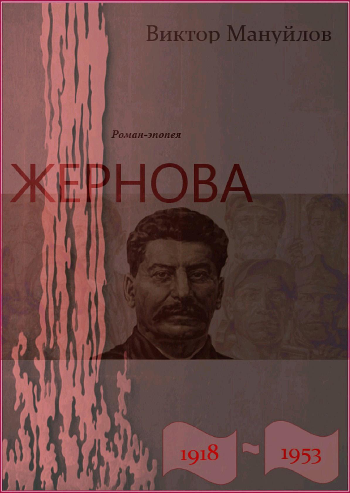 Виктор Мануйлов Жернова. 1918–1953. Книга седьмая. Держава цены онлайн