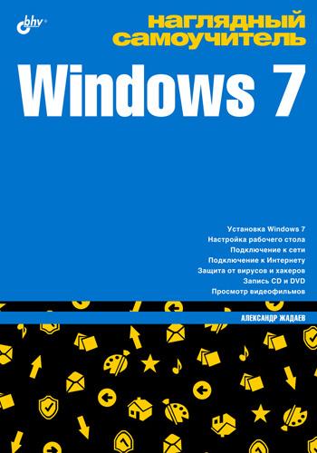 Александр Жадаев Наглядный самоучитель Windows 7 александр жадаев наглядный самоучитель dreamveawer cs4