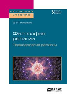 Д. В. Пивоваров Философия религии. Праксеология религии. Учебное пособие для академического бакалавриата цена