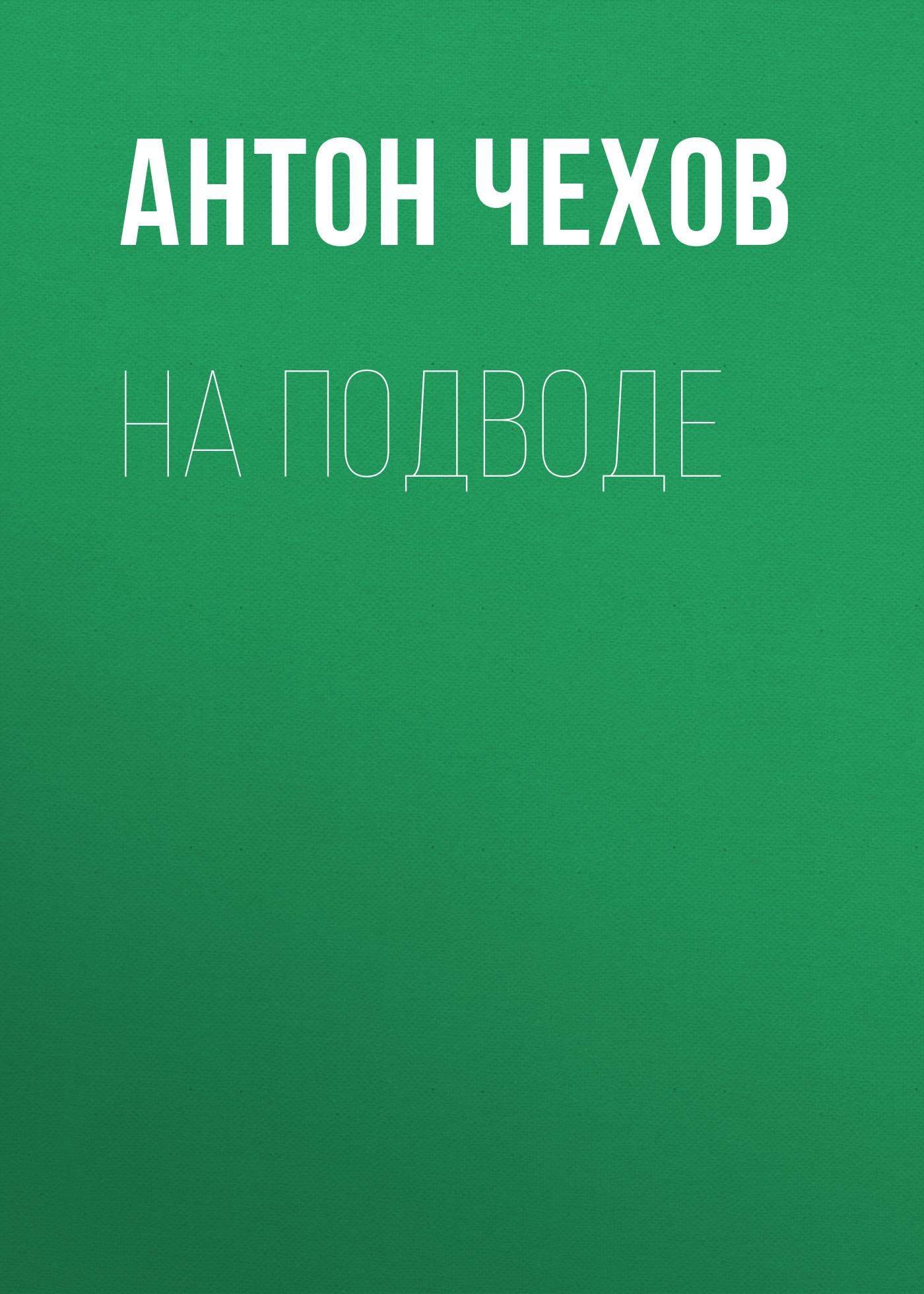 Антон Чехов На подводе цена 2017