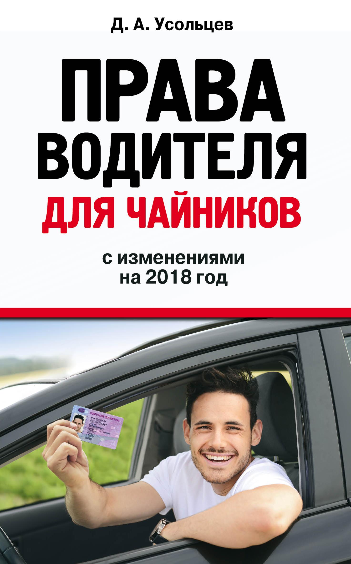 Дмитрий Усольцев Права водителя для чайников с изменениями на 2018 год д а усольцев права водителя для чайников с изменениями на 2018 год