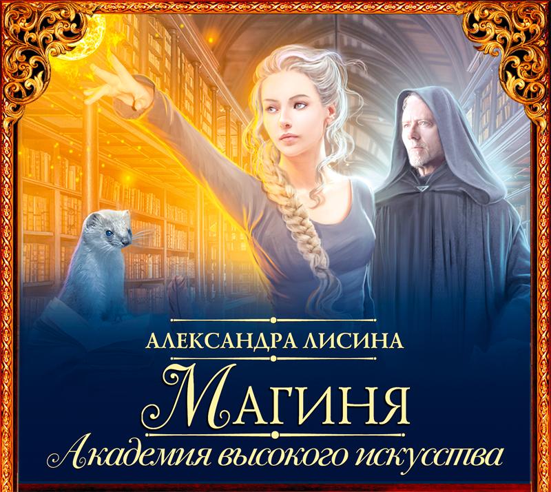 Александра Лисина Магиня александра лисина магиня