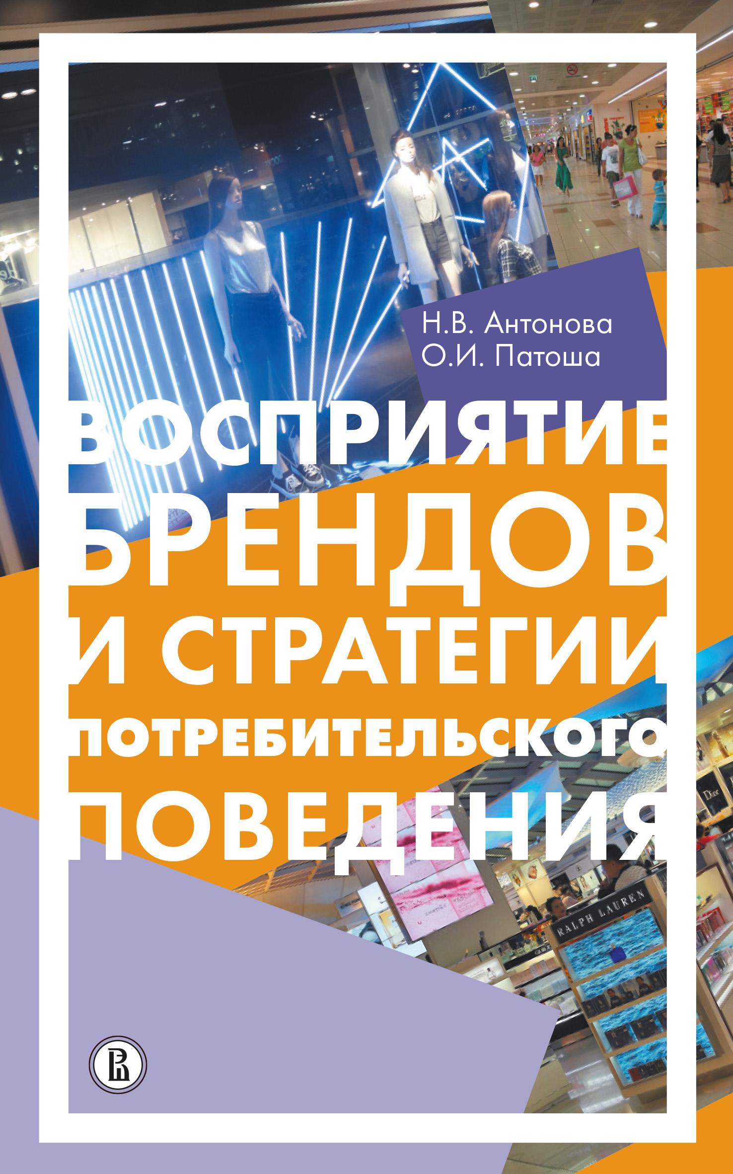 Н. В. Антонова Восприятие брендов и анализ потребительского поведения
