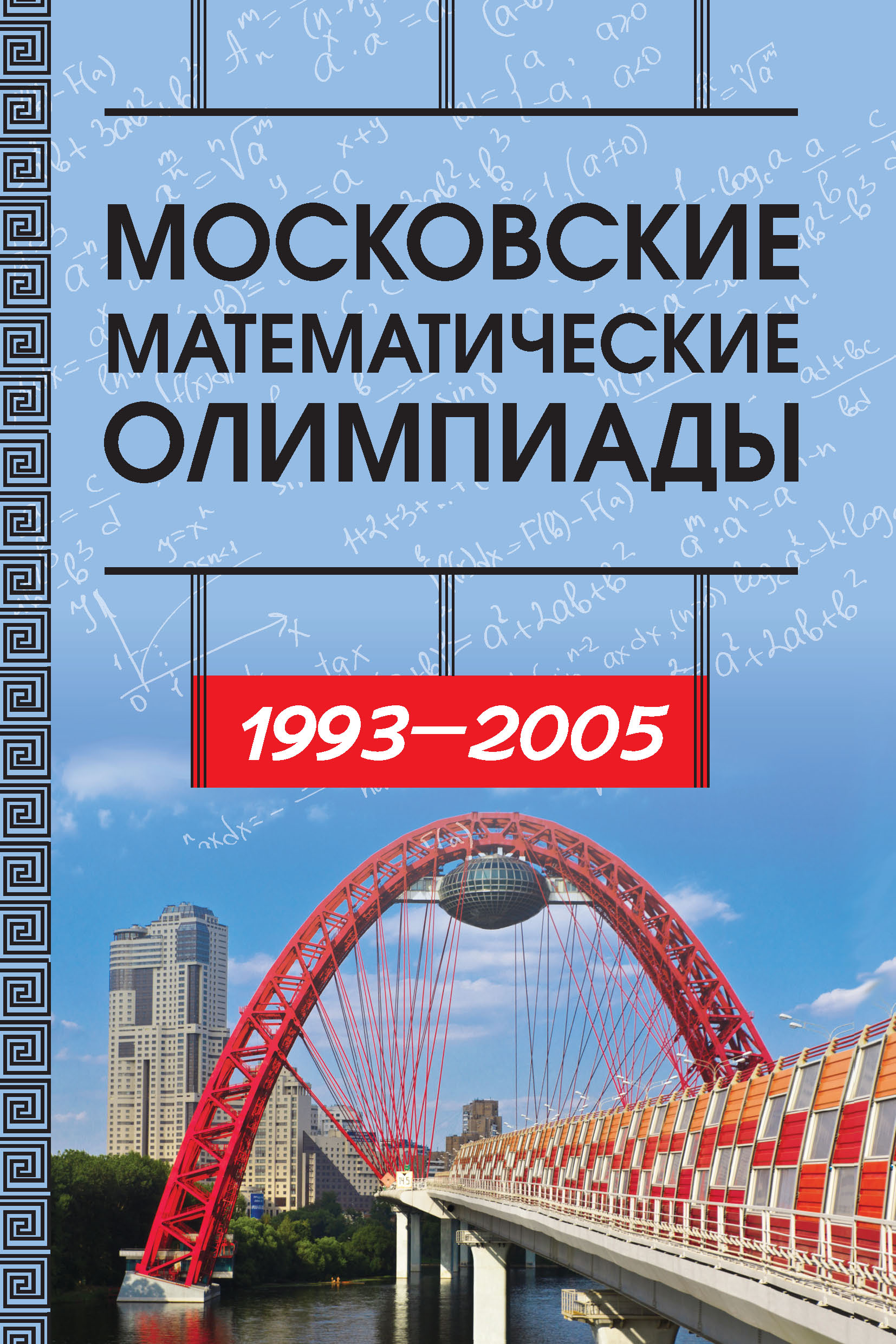 И. В. Ященко Московские математические олимпиады 1993—2005 г. каспаров г мой шахматный путь том 3 1993 2005