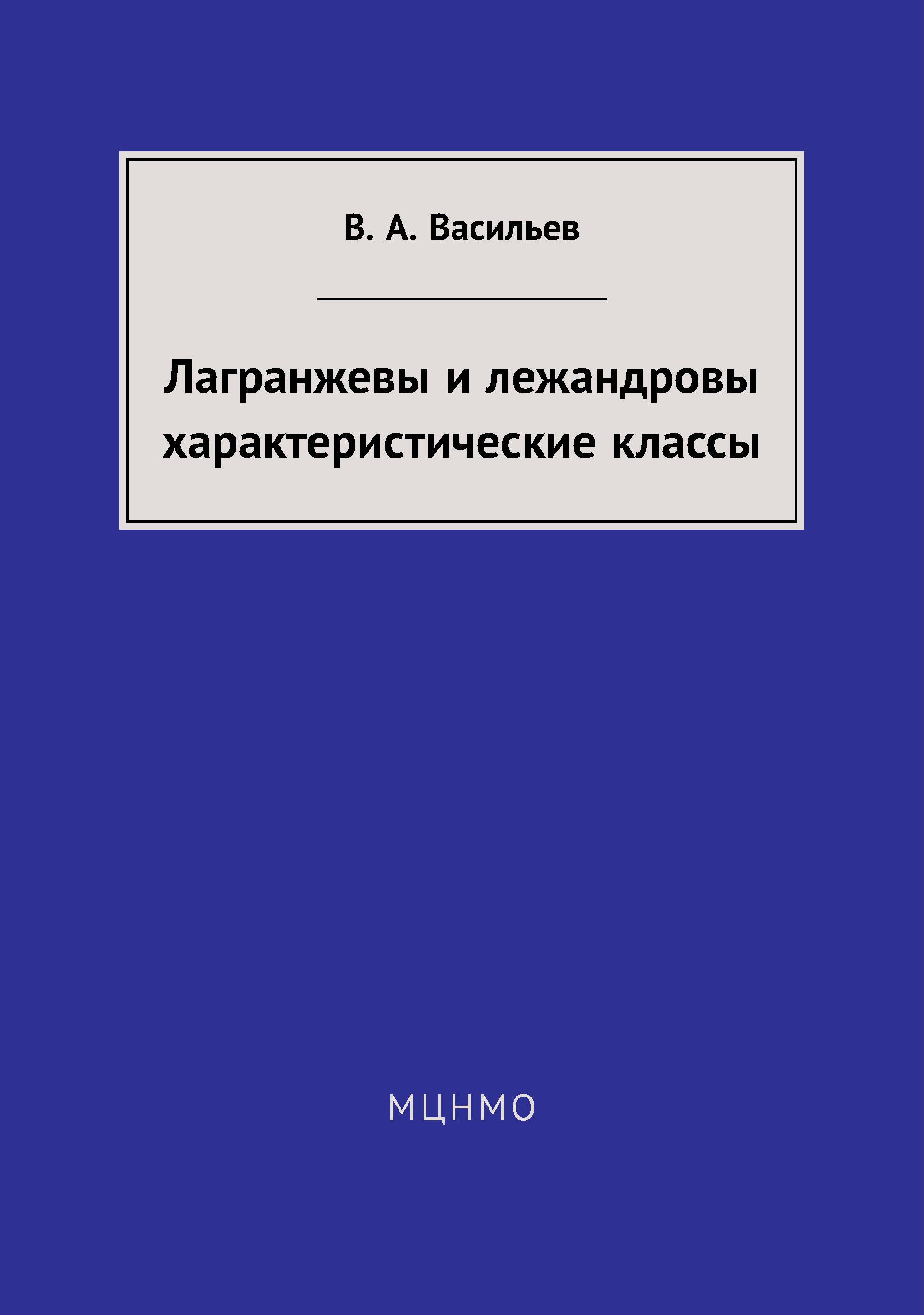 В. А. Васильев Лагранжевы и лежандровы характеристические классы петров м философия созидания введение к теории