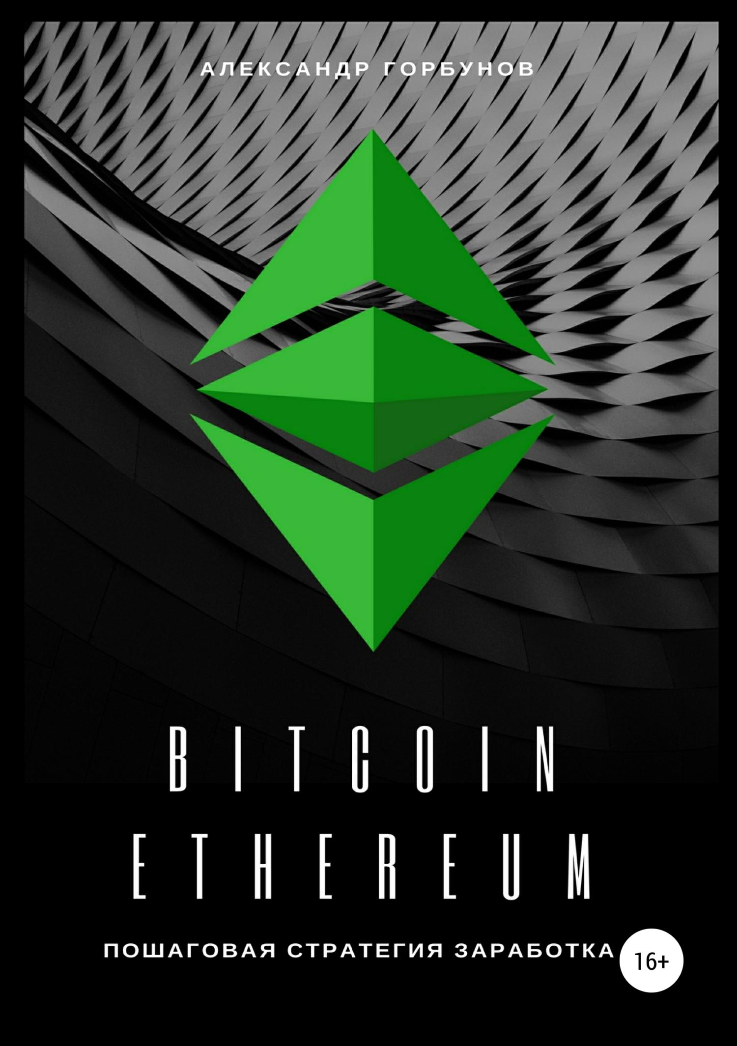 Александр Горбунов Bitcoin, Ethereum: пошаговая стратегия для заработка
