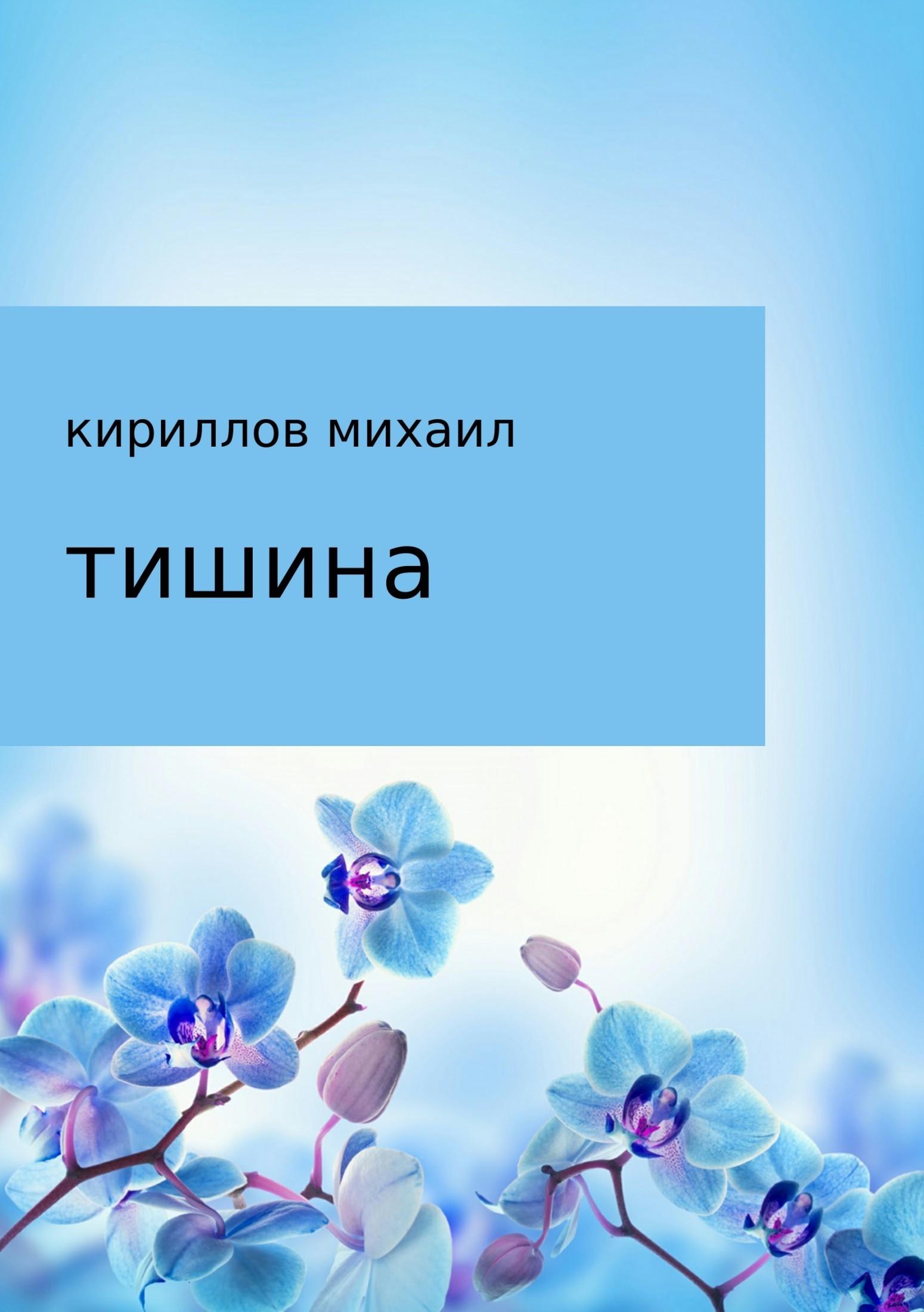 цена на михаил владимирович кириллов Тишина